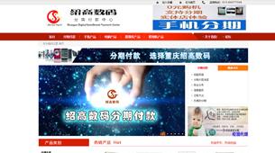 重庆绍高数码网站建设
