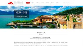 重庆一道旅游规划设计院官方网站建设