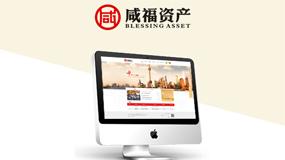 上海咸福资产管理有限公司官网