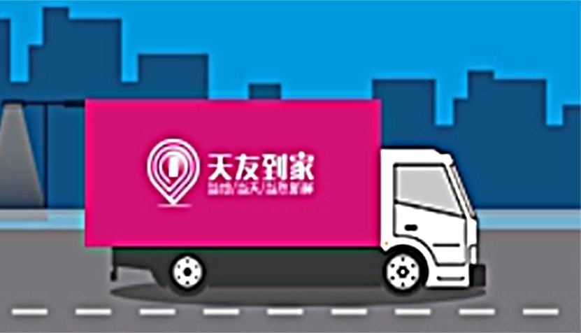 热烈祝贺重庆恒步电子商务有限公司  天友奶多多小程序上线
