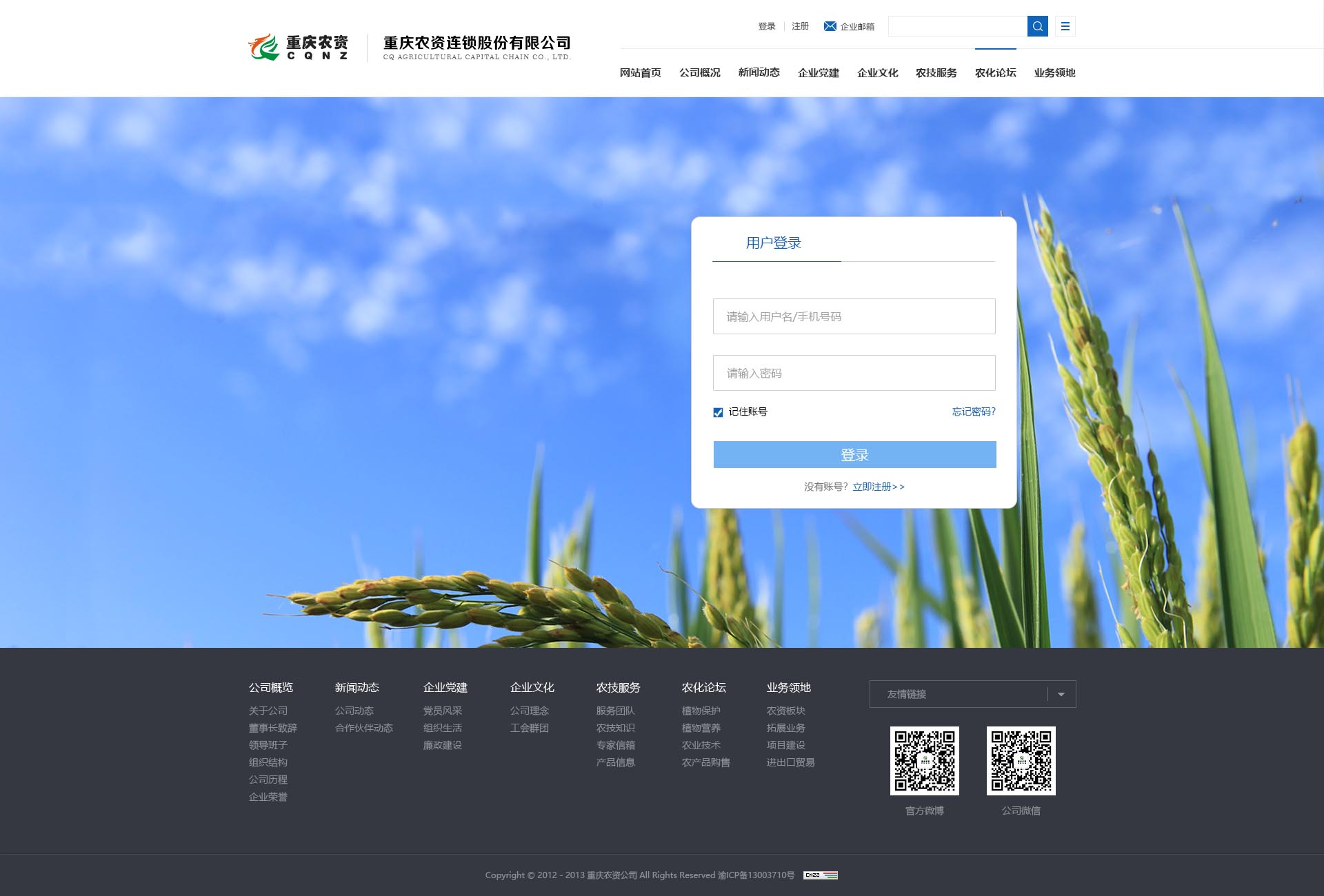 重庆农资集团连锁公司
