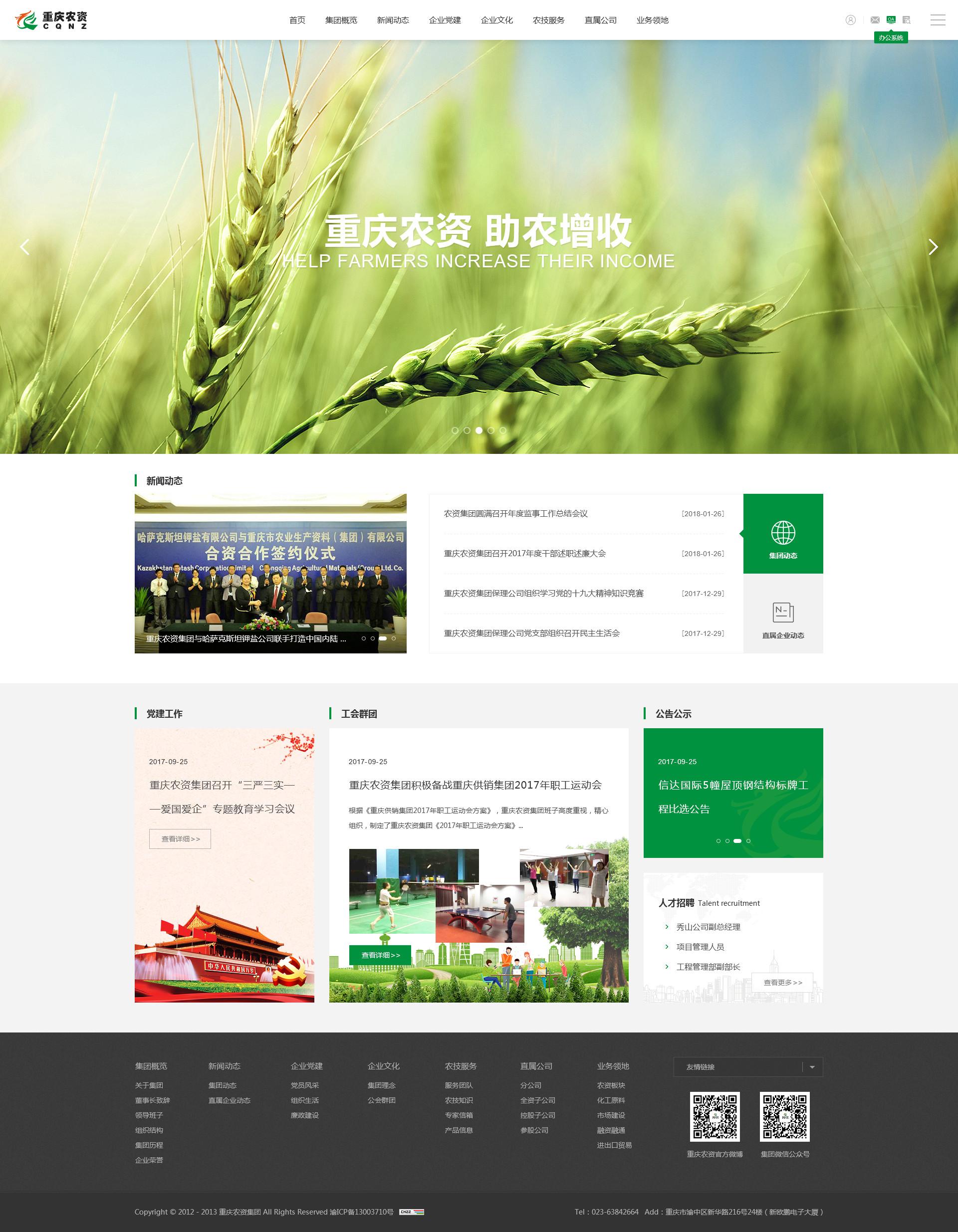 重庆农资集团网站