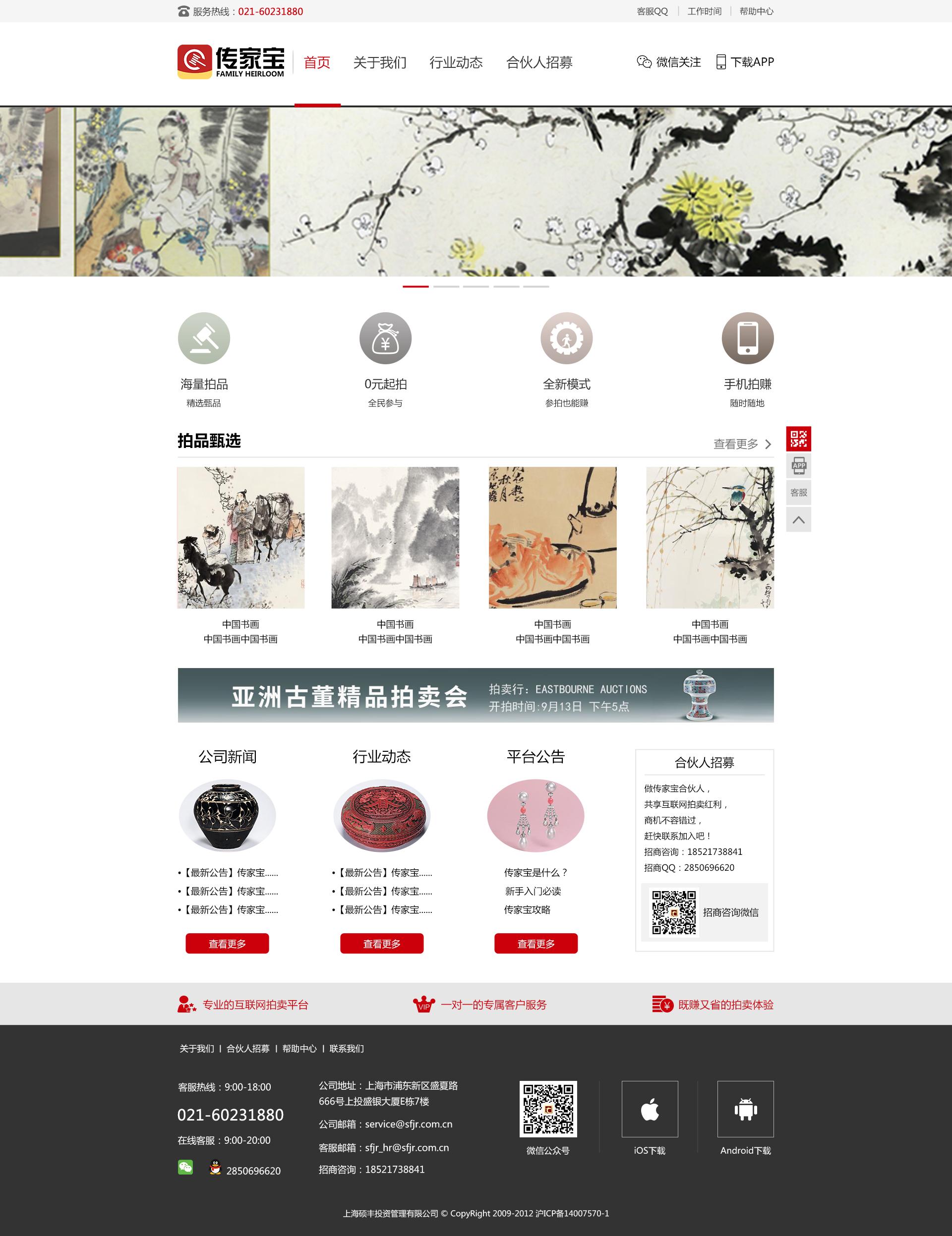 上海九泰丰拍卖平台官网上线