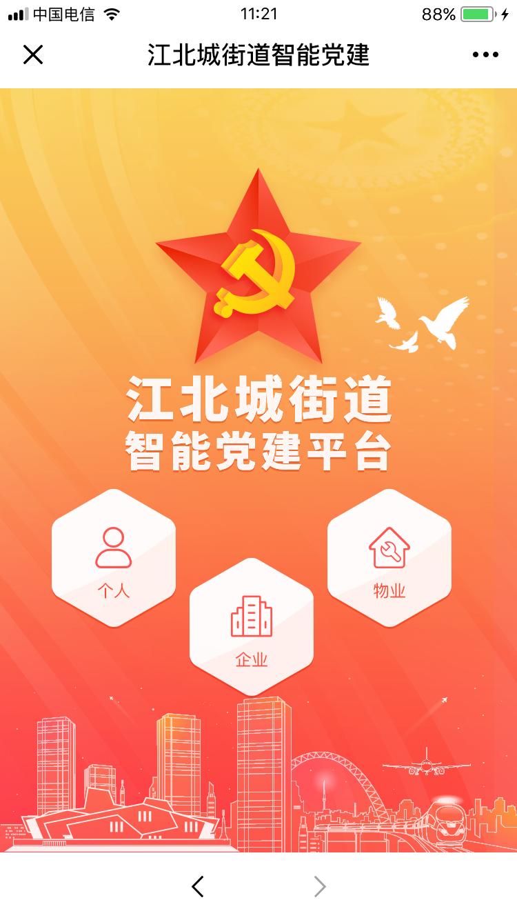 重庆江北嘴党建系统