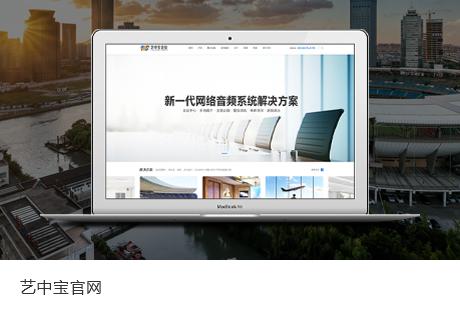 重庆艺中宝电子技术开发有限公司官网上线