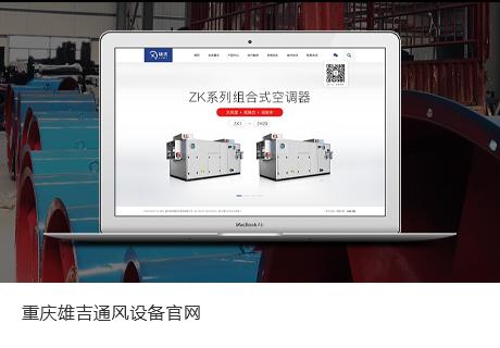 重庆市雄吉通风设备有限公司官网上线