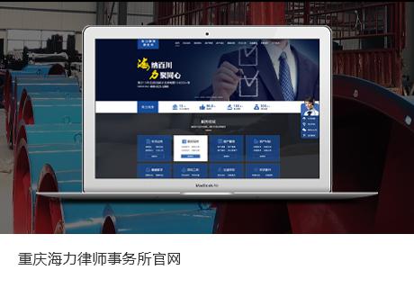 重庆海力律师事务所官网上线