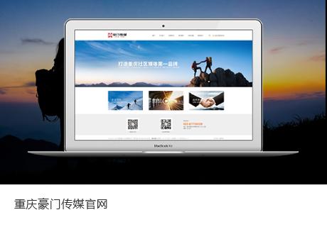 重庆豪门呈果传媒有限公司网站上线